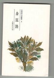 【中古】玉藻俳句叢書 2 身延路