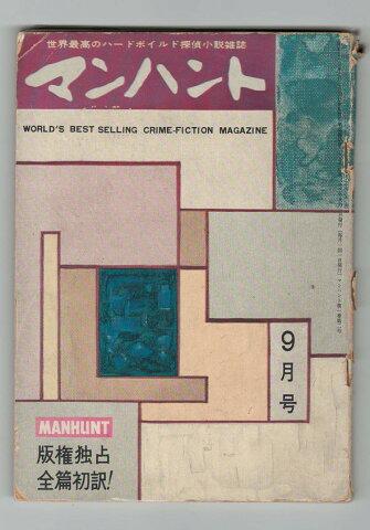 【中古】マンハント 世界的ハードボイルド探偵小説雑誌 1巻2号