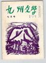 【中古】九州文学 329号