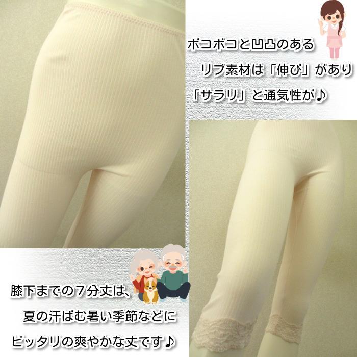 送料無料【シニア】【ミセス】7分丈 ズロース ...の紹介画像3