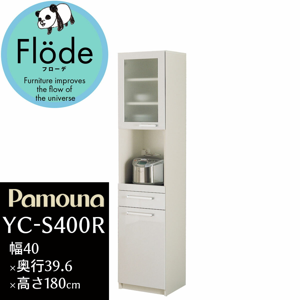 パモウナ YC 食器棚 キッチンボード YC-S400R 幅40.4×高さ180cm 完成品 日本製