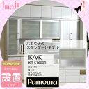 パモウナ 160 食器棚 キッチンボード 完成品 レンジボード 家電ボード レンジ台 日本製 国産 送料無料 パモウナ食器棚 160 ik/vk