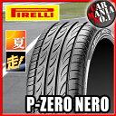 [215/45R17] P-ZERO NERO ピレリ サマータイヤ ピーゼロ ネロ. スポーツタイヤ 新品1本【正規品】[#AZK]
