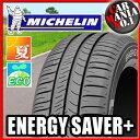 [4本セット][205/65R15] ENERGY SAVER + ミシュラン エナジー セイバー プラス MICHELIN エコタイヤ