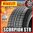 [4本セット][275/60R18] Scorpion STR ピレリ サマータイヤ スコーピオンSTR ブラックレター オフロード/SUV/4×4 新品4本【正規品】