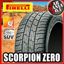 [255/55R18] Scorpion Zero ピレリ サマータイヤ スコーピオンゼロ オフロード/SUV/4×4 新品1本【正規品】