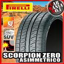 [245/45R20 r-f] Scorpion Zero ASIMMETRICO ランフラット ピレリ サマータイヤ スコーピオンゼロ アシンメトリコ オフロード/SUV/4×4 新品1本【正規品】