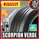 [4本セット][235/60R17] Scorpion VERDE ピレリ サマータイヤ スコーピオンヴェルデ エコタイヤ/SUV 新品4本【正規品】
