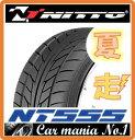 [245/35R20] NITTO NT555 ニットー サマータイヤ スポーツタイヤ 新品1本【正規品】