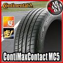 [225/35R20 90V XL] ContiMAXContact MC5 コンチマックスコンタクト MC5 Continental(コンチネンタル) ■新品1本・正規品 【サマータイヤ】【スポーツタイヤ】[225/35ZR20]