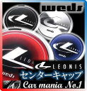 Weds LEONIS (ウエッズ レオニス) ホイールセンターキャップ各カラー オプションオーナメント LEONISシリーズ WX/VX/TR/FW/CX/S...