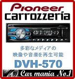 carrozzeria DVH-570 DVD-V/VCD/CD/USB/���塼�ʡ��ᥤ���˥åȡ�PIONEER���ѥ����˥�������åĥ��ꥢ
