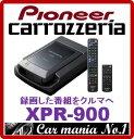 【期間限定15台のみ】【カードOK】カロッツェリア XPR-900 地上デジタル放送対応 ポータブルレコーダー カーナビとの同時購入がおすすめです☆ carrozzeria【数量限定】