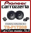 【カードOK】carrozzeria TS-F1720S 17cmセパレート2wayスピーカー PIONEER パイオニア カロッツェリア