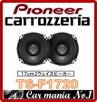 【カードOK】carrozzeria TS-F1720 17cm 2WAYスピーカー PIONEER パイオニア カロッツェリア
