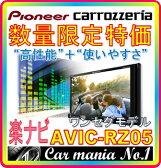 carrozzeria 楽ナビ AVIC-RZ05 7V型ワイドVGAワンセグTV/DVD-V/CD/Bluetooth/SD/チューナー・DSP AV一体型メモリーナビゲーション PIONEER パイオニア カロッツェリア