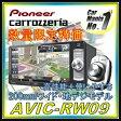 【現金特典有り】carrozzeria 楽ナビ AVIC-RW09 200mmワイド 地上デジタル メモリーナビゲーション PIONEER パイオニア カロッツェリア