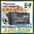 【現金特典有り】carrozzeria 楽ナビ AVIC-RZ09 2D(180mm) 地上デジタルモデル メモリーナビゲーション PIONEER パイオニア カロッツェリア