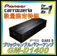 carrozzeria GM-D1400 100W×4 ブリッジャブルパワーアンプ PIONEER パイオニア カロッツェリア