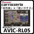 carrozzeria 楽ナビ AVIC-RL05 2D・ワンセグモデル 8V型メモリーナビゲーション PIONEER パイオニア カロッツェリア