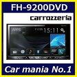 【ポイントup中】【送料無料(一部除く)】carrozzeria FH-9200DVD 7V型ワイドVGAモニター DVD-V/VCD/CD/Bluetooth/USB チューナー・DSPメインユニット PIONEER パイオニア カロッツェリア★FH-9100DVD後継モデル★オプションパーツ同梱OK