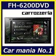 【ポイントup中】【送料無料(一部除く)】carrozzeria FH-6200DVD 6.2V型ワイドVGAモニター DVD-V/VCD/CD/USB チューナー・DSPメインユニット PIONEER パイオニア カロッツェリア★オプションパーツ同梱OK