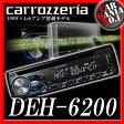 【送料無料(一部除く)】carrozzeria DEH-6200 100W×4chアンプ搭載モデルCD/CD-R/RW/USB/iPod/iPhone/AndroidチューナーメインユニットPIONEER パイオニア カロッツェリア 1DIN