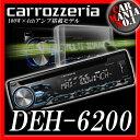 【送料無料(一部除く)】carrozzeria DEH-6200 100W×4chアンプ搭載モデルCD/CD-R/RW/USB/iPod/iPhone/Andr...