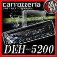 【送料無料(一部除く)】carrozzeria DEH-5200 Bluetooth対応モデルCD/Bluetooth/USB/チューナーメインユニット PIONEER パイオニア カロッツェリア 1DIN