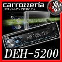 【送料無料(一部除く)】carrozzeria DEH-5200 Bluetooth対応モデルCD/Bluetooth/USB/チューナーメインユニット PIO...