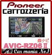 carrozzeria 楽ナビ AVIC-RZ06II 7V型ワイドVGA地上デジタルTV/DVD-V/CD/Bluetooth/SD/チューナー・DSP AV一体型メモリーナビゲーション PIONEER パイオニア カロッツェリア