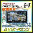 carrozzeria 楽ナビ AVIC-RZ33 2D(180mm)ワンセグモデル 7V型ワイドVGAワンセグTV/DVD-V/CD/SD/チューナー・DSP AV一体型メモリーナビゲーション PIONEER パイオニア カロッツェリア