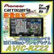 carrozzeria 楽ナビ AVIC-RZ22 2D(180mm)ワンセグモデル 7V型ワイドVGAワンセグTV/CD/SD/チューナー・DSP AV一体型メモリーナビゲーション PIONEER パイオニア カロッツェリア