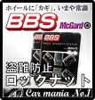 ショッピングbbs 送料無料BBS  ロックナット 国産車用 マックガード社製 MC001 / MC002