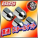 【ナット】BBS 貫通スチールナット M12×P1.5 / M12×P1.25 Through Nut M12xP1.5 / M12xP1.2 ロングタイプ / ショートタイプ 60°テーパー ■新品1個・正規品