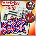 【ロックナット】BBS レーシングラグナット(レッド) M12×P1.5 / M12×P1.25 Racing Lug Nut(Red) M12xP1.5 / ...