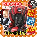 ��6�������١�ͽ���ʡ�RECARO Start J1 �������ȥ��������  ��...