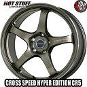 【4本セット】 HOT STUFF(ホットスタッフ) クロススピード ハイパーエディション CR5 16×7.0J +35 4/100 カラー:BRM 16インチ 4穴 P.C.D100 ホイール新品4本 CROSS SPEED HYPER EDITION