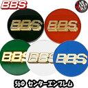【ホイールキャップ】BBS エンブレム 56φ センターキャップ ■カラー:プラチナ・レッド・ブラック・グリーン・ブルー ■新品1個・正規品 【Emblem】【Platinum Silver】【RED】【BLACK】【GREEN】【BLUE】