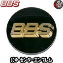 【ホイールキャップ】BBS エンブレム 80φ センターキャップ ■カラー:ブラック■新品1個・正規品 【Emblem】【BLACK】