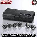 【ロックボルト】BBS ロックボルト(ブラック) M12×P1.5 60゜-28mm / M14×P1.5 60゜-30mm / M14×P1.25 60゜-28mm Security System Lock Bolt BLACK M12xP1.5 / M12xP1.25 ■新品・正規品 ■マックガード社製 McGard