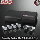 【ロックボルト】BBS ロックボルト(シルバー) M12×P1.5 60゜-28mm / M14×P1.5 60゜-30mm Security System Lock Bolt SILVER M12xP1.5 ■新品・正規品 ■マックガード社製 McGard