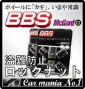 送料無料BBS  ロックナット 国産車用 マックガード社製 MC001 / MC002
