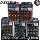RAYS(レイズ)ジュラルミンロック&ナットセット DURA-NUTS L32 STRAIGHT TYPE L32スト