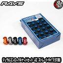 RAYS(レイズ)ジュラルミンロック&ナットセット DURA-NUTS L42 STRAIGHT TYPE L42ストレートタイプ(5H用)■サイズ:M12×1.25/M12×1.5■カラー5色■19HEXナット16個/ロックナット4個/L60キーアダプター19HEX26φ 1個 ■新品・正規品