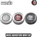 送料無料(一部地域除く) Weds Adventure (ウエッズ アドベンチャー) ホイールセンターキャップ WRV CAP ◆専用ホイール:キーラーフォース / キーラーフィールド / マッコイズ (専用ホイール以外は装着未確認です)