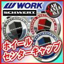 【ホイールキャップ】ワーク シュヴァート センターキャップ ■シュヴァートSC2等に対応■新品1個・正規品 【WORK】