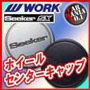【ホイールキャップ】ワーク シーカー センターキャップ ■シーカーEX等に対応■新品1個・正規品 【WORK】