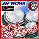 【ホイールキャップ】ワーク エクストラップ センターキャップ ■エクストラップS1HC対応■新品1個・正規品 【WORK】