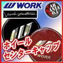 【ホイールキャップ】ワーク ジスタンス センターキャップ ■ワークジスタンスW10M対応■新品1個・正規品 【WORK】